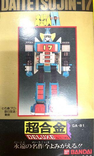 POPY GA-81 大鐵人17 大鉄人17 永遠之名作版 超合金 GODAIKIN MADE IN JAPAN 日版 日本製 1984年 BANDAI前身