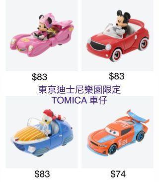 [預購] 超過60款 東京迪士尼樂園限定 TOMICA車仔 (2)