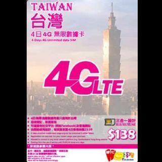 台灣 4 日 4G無限上網卡 (中華電信4G+台灣大哥大4G網絡) 電話卡