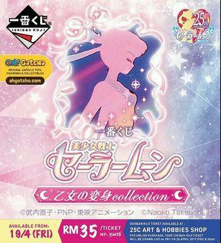 [INFO] Ichiban KUJI Sailor Moon Transform Collection #EST50
