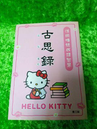 Hello kitty成語集