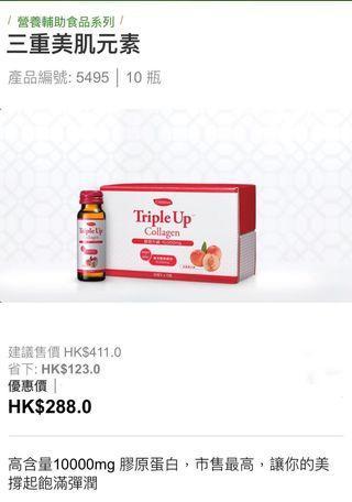 10000mg膠原蛋白飲品 - 三重美肌元素 (一盒10支)