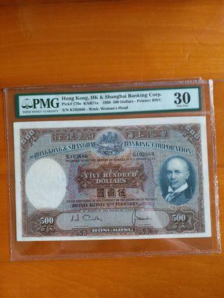 1968年滙豐500元(大綿胎),冇457號,pmg30。