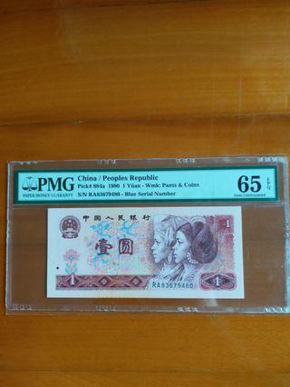 1980年人民幣1元,pmg65E