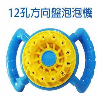 🚚 【GCT玩具嚴選】12孔方向盤泡泡機 全自動泡泡機