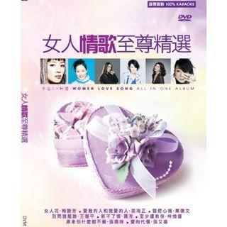 Nv Ren Qing Ge Zhi Zun Jing Xuan 女人情歌至尊精选 Karaoke DVD