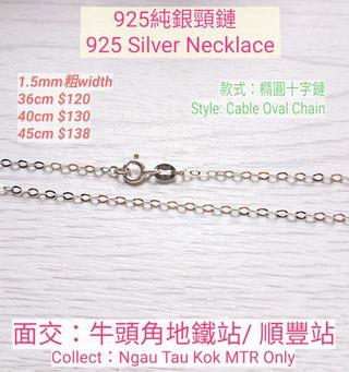 925 silver Italy 1.5mm 純銀十字鏈 1.5mm Cable Oval Chain