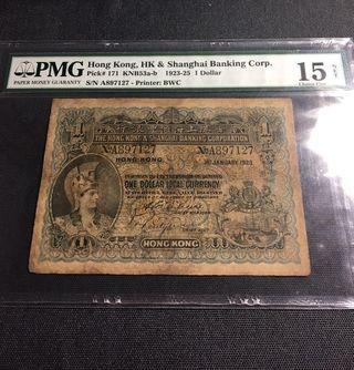 大減價!!!罕有!!!香港上海滙豐銀行1923年壹圓紙幣(直橋)
