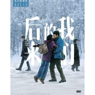 Chinese Movie Us and Them 后来的我们 DVD