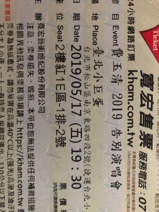 🚚 費玉清演唱會(有二張)