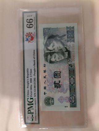 🚚 1980人民幣貳園認證鈔