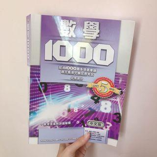 Jointus 數學MC1000多項選擇題DSE練習
