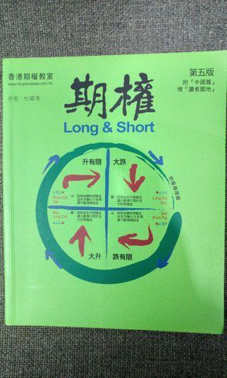 香港期權教室-期權