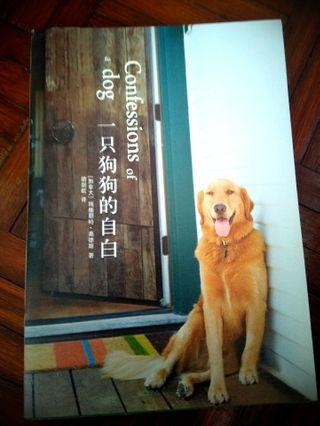 Confessions of a dog 一只狗狗的自白 ( Chinese translation novel)