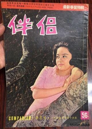 伴侶雜誌(65年4月版、封面:刑慧、攝影:錢萬里)