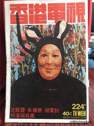 香港電視第224期(封面:梁醒波)