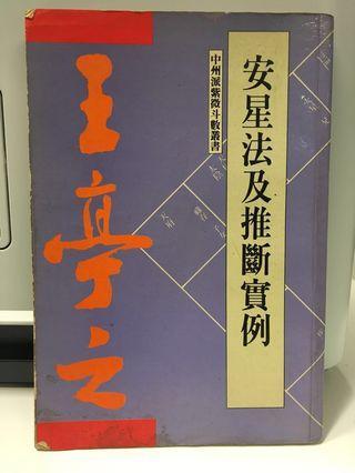 王亭之「安星法及推斷實例」- 第一版