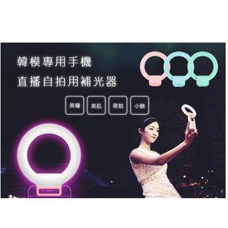 外銷歐美款『自拍補光燈』手機通用LED補光燈 直播 / 美顏 / 夜拍 (顏色隨機出) ✨現貨✨