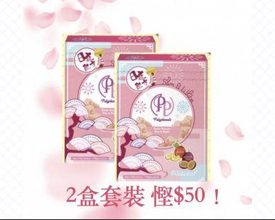日本🇯🇵PP日夜配方瘦身酵素 (4盒一療程慳$200)