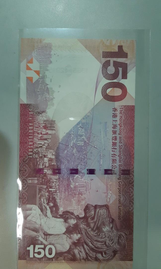 匯豐銀行150週年紀念鈔補版