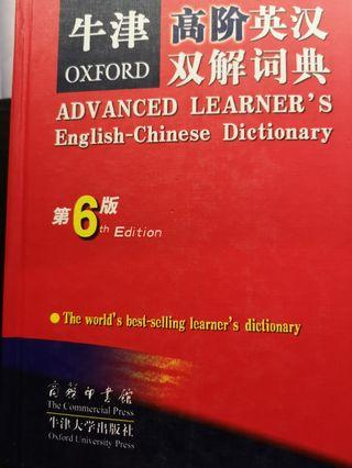🚚 Dictionary English-Chinese