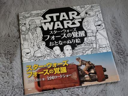 Starwar星球大戰 填色冊