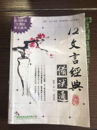 中文參考書-12文言經典