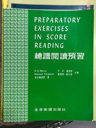 🚚 總譜閱讀預習