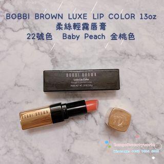 *半價優惠* BOBBI BROWN Luxe Lip Color 13oz 柔絲輕霧唇膏 22號色  Baby Peach 金桃色「可作生日禮物送給好姐妹」
