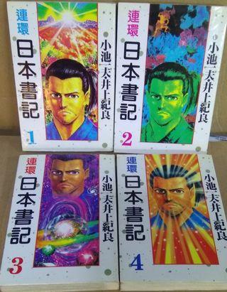 連環日本書記,全套4期完,小池一夫x井上紀良作品,台灣大漢出版社出版