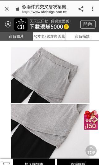 假兩件式交叉層次裙襬包臀短裙內搭褲(買一送一)