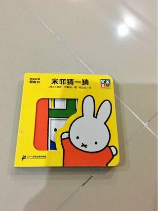 Miffy (Chinese) and little mouse (finger puppet book)