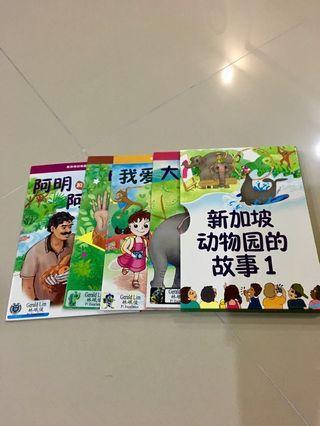 "Children Chinese educational book: ""SINGAPORE zoo"""