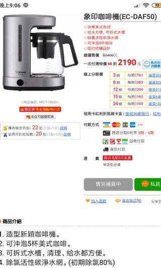 全新~象印~5人多功能濾泡式咖啡機EC-DAF50