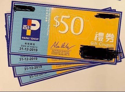 九折 百佳禮券 現金券 coupon (只限郵寄)