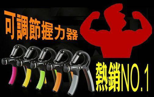 握力器【可調節10~40kg】