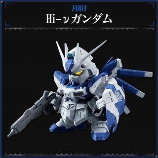 二手 SD 高達 Senshi 扭蛋戰士 BB hi nu v gundam 01 F001 forte f rx-93-2 馬沙之反擊 海牛 0093 原色版 高達扭蛋 高達模型