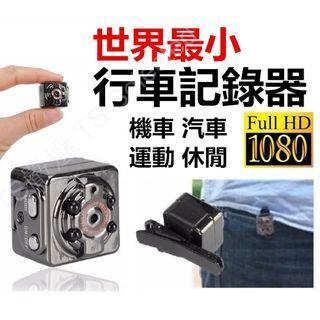 世界最小 1080P 超迷你 密錄器 汽車 機車 行車記錄器 夜視 循環錄影 錄影機 針孔 攝影機 即插即錄 秘錄器 錄像機 微型 運動 高清 蒐證 隨身 偽裝 徵信 間諜 神器 HD spy camera driving recorder