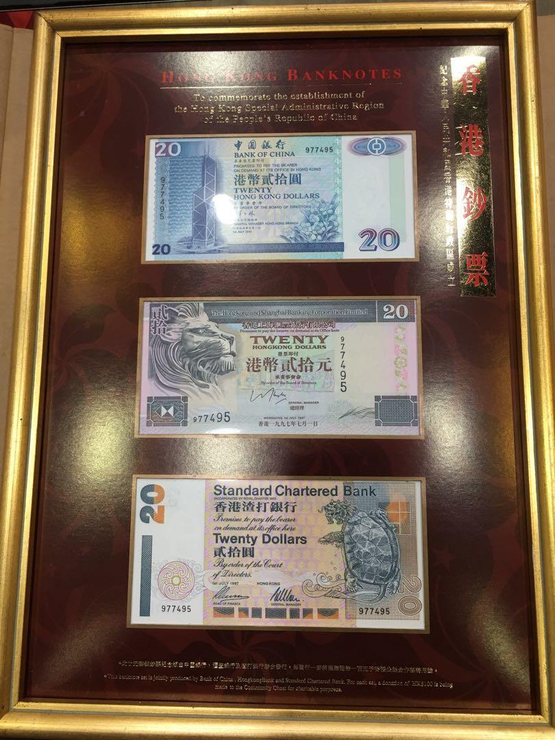 1997年香港回歸紀念鈔票