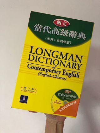 🚚 當代高級辭典 第三版 英英 英漢