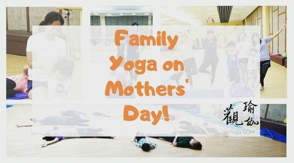 母親節親子瑜伽 Family Yoga on Mothers' Day