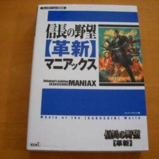 Nobunaga's Ambition Kakushi, Maniax Guide Book