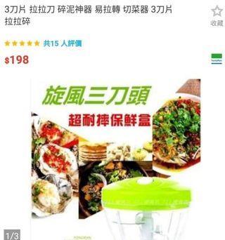 🚚 1-281蔬果拉拉切菜器
