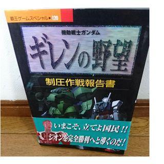 Gundam, Gihren's Ambition Guide Book