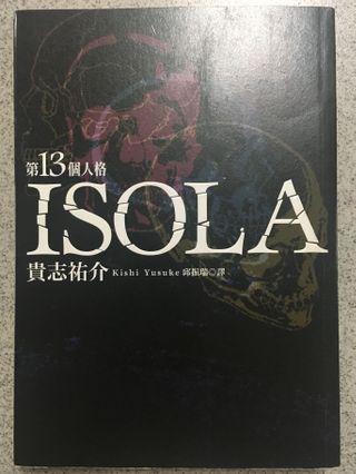 第13個人格ISOLA 貴志祐介