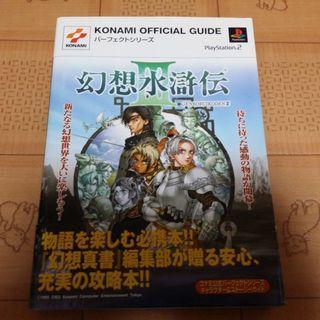 Genso Suikoden 3 - Konami Official Guide