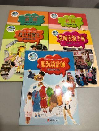 🚚 幼兒園教師資源手冊(5本不拆賣)