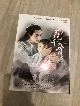 Journey of Flower 花千骨 DVD boxset Taiwan version 台灣版