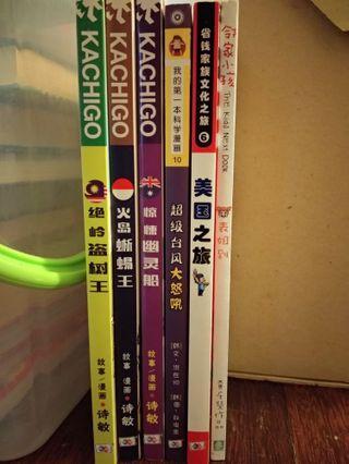 Chinese Comic Books