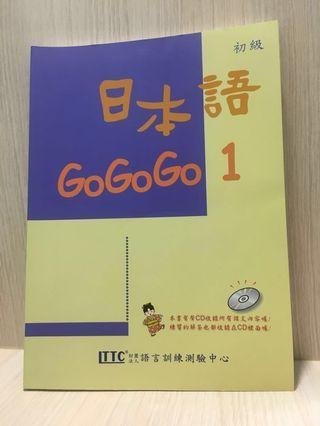 🚚 日本語go go go 1 附CD